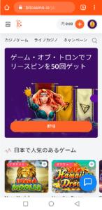 モバイル端末でのプレイ