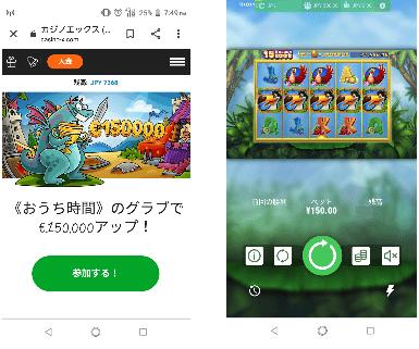 Casino X モバイル端末でのプレイ