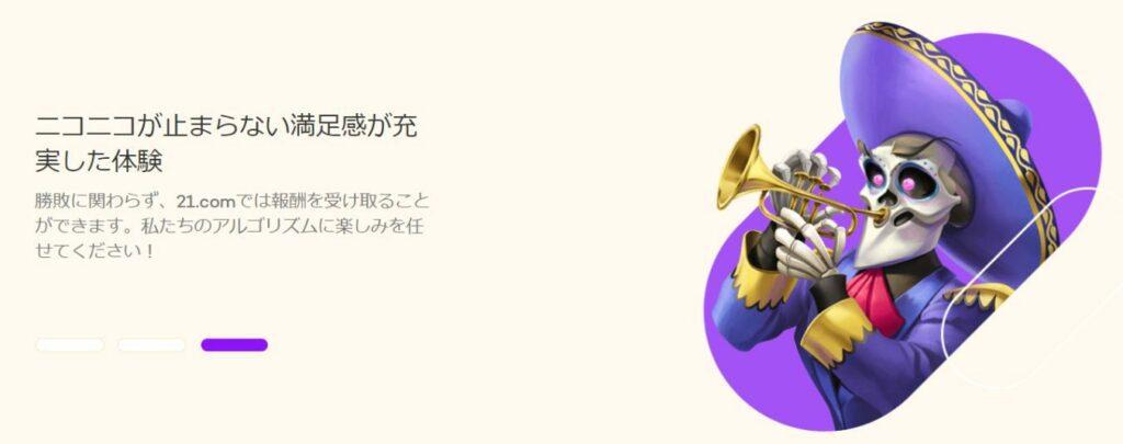 21.comカジノおすすめ