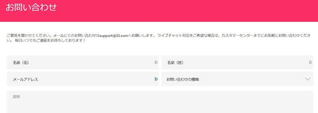 21.com問い合わせ