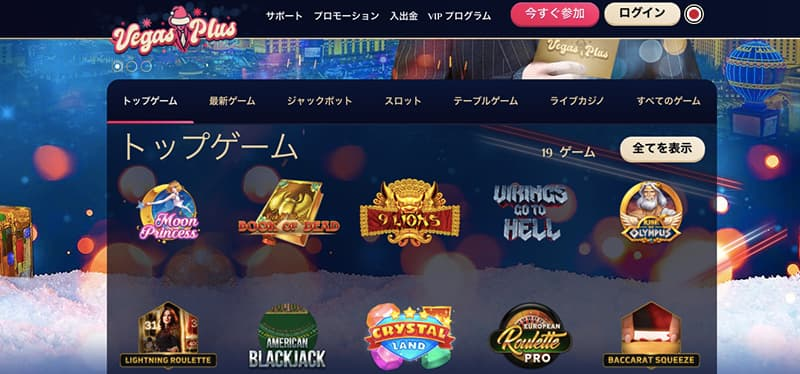 vegas plus casino online interface