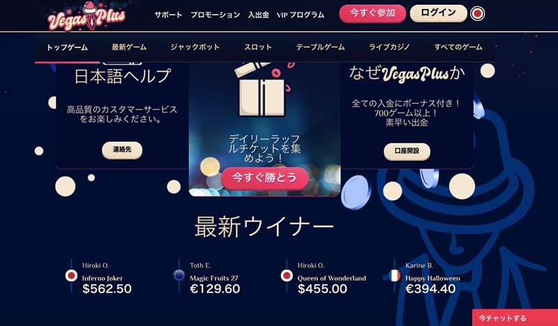 vegas plus casino online interface