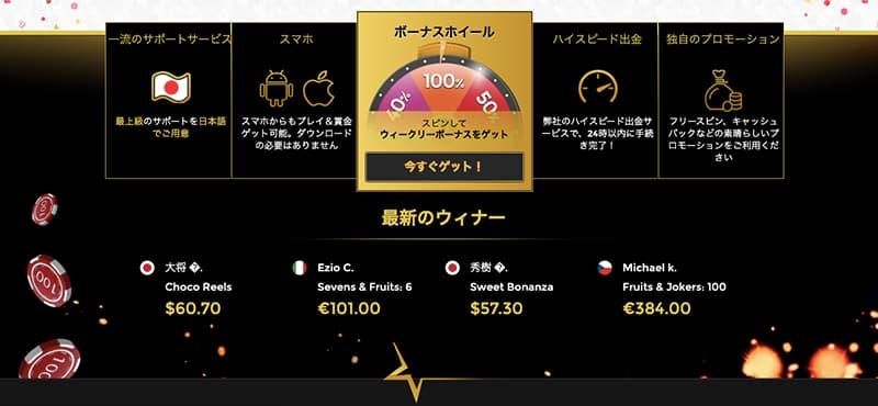 unique casino online japan