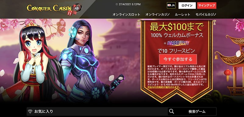 conquer casino interface image