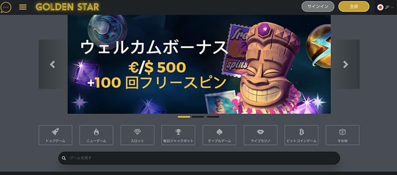 golden star casino interface