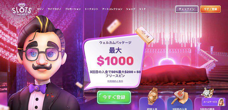 スクリーンショット インターフェース カジノオンライン slots palace